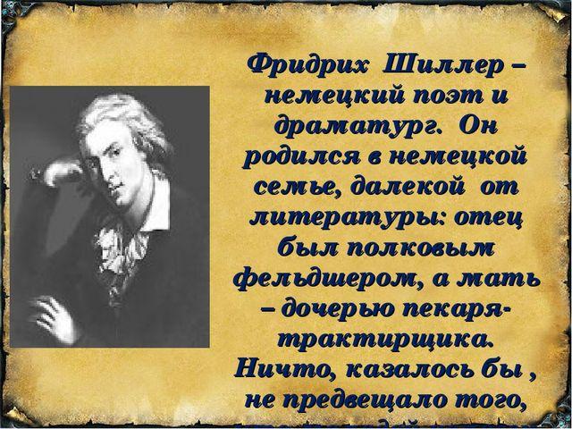 Фридрих Шиллер – немецкий поэт и драматург. Он родился в немецкой семье, дале...