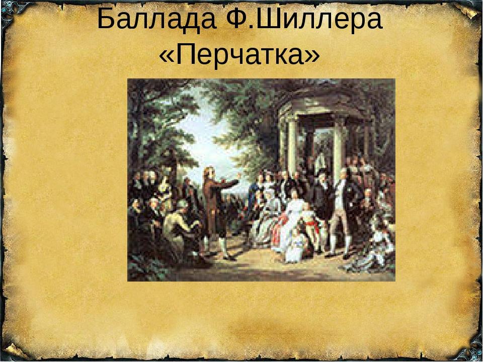 Баллада Ф.Шиллера «Перчатка»