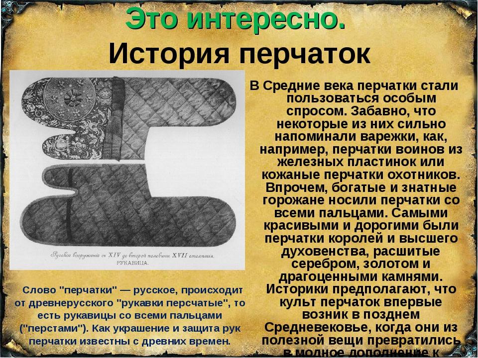 Это интересно. История перчаток В Средние века перчатки стали пользоваться о...