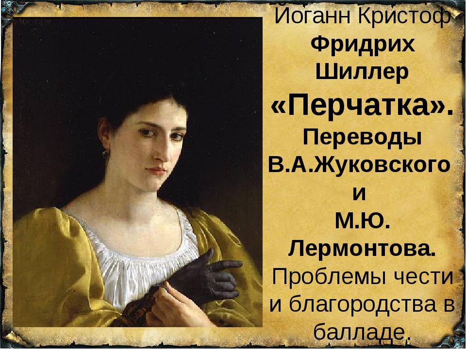 Йоганн Кристоф Фридрих Шиллер «Перчатка». Переводы В.А.Жуковского и М.Ю. Лерм...