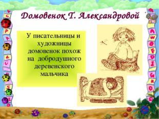 Домовенок Т. Александровой У писательницы и художницы домовенок похож на добр