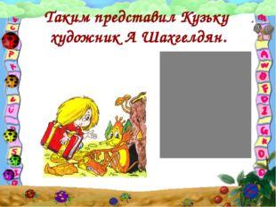 Таким представил Кузьку художник А Шахгелдян.