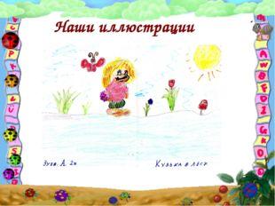 Наши иллюстрации