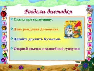Разделы выставки Сказка про сказочницу. День рождения Домовенка. Давайте друж