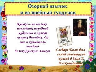Озорной язычок и волшебный сундучок Кузька – не только наследник народной муд