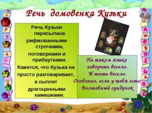 Речь домовенка Кузьки Речь Кузьки пересыпана рифмованными строчками, поговорк