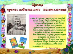 Кузька принес известность писательнице «Нет в русских сказках ни эльфов, ни