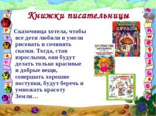 Книжки писательницы Сказочница хотела, чтобы все дети любили и умели рисовать