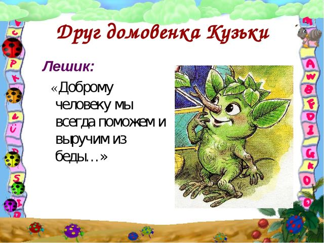 Друг домовенка Кузьки Лешик: «Доброму человеку мы всегда поможем и выручим из...