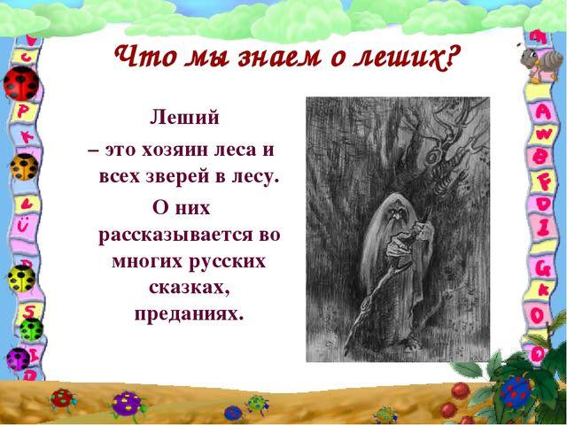 Что мы знаем о леших? Леший – это хозяин леса и всех зверей в лесу. О них рас...