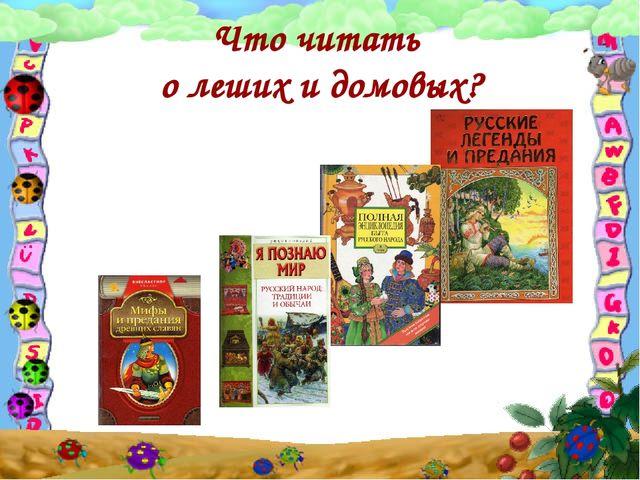 Что читать о леших и домовых?