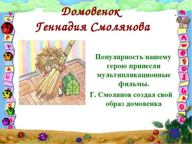 Домовенок Геннадия Смолянова Популярность нашему герою принесли мультипликаци...