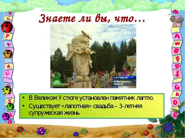 Знаете ли вы, что… В Великом Устюге установлен памятник лаптю. Существует «ла...