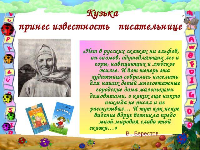 Кузька принес известность писательнице «Нет в русских сказках ни эльфов, ни...