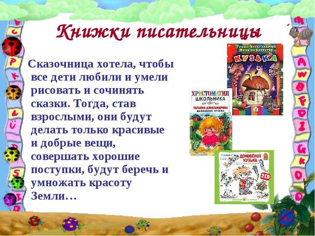 Книжки писательницы Сказочница хотела, чтобы все дети любили и умели рисовать...