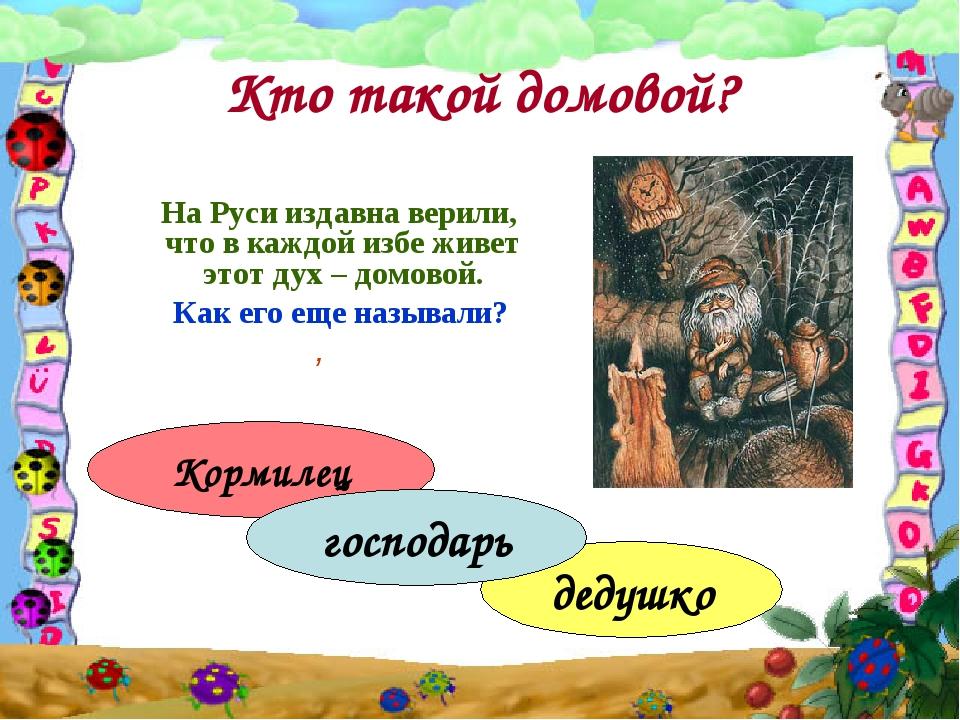 Кто такой домовой? На Руси издавна верили, что в каждой избе живет этот дух –...