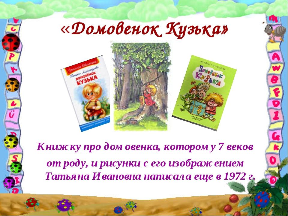 «Домовенок Кузька» Книжку про домовенка, которому 7 веков от роду, и рисунки...