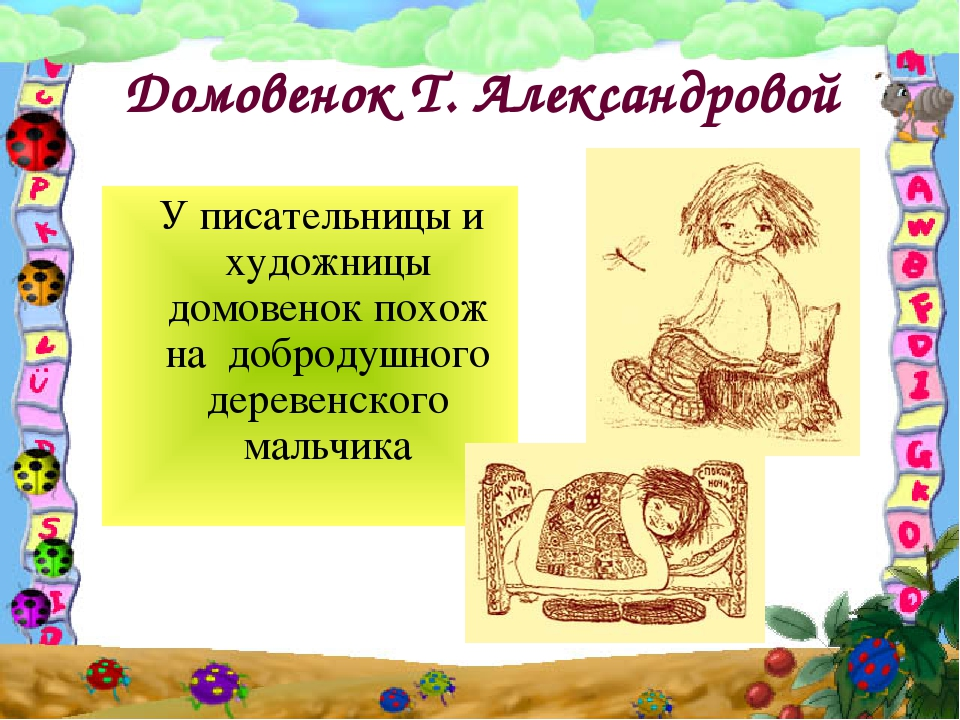 Домовенок Т. Александровой У писательницы и художницы домовенок похож на добр...