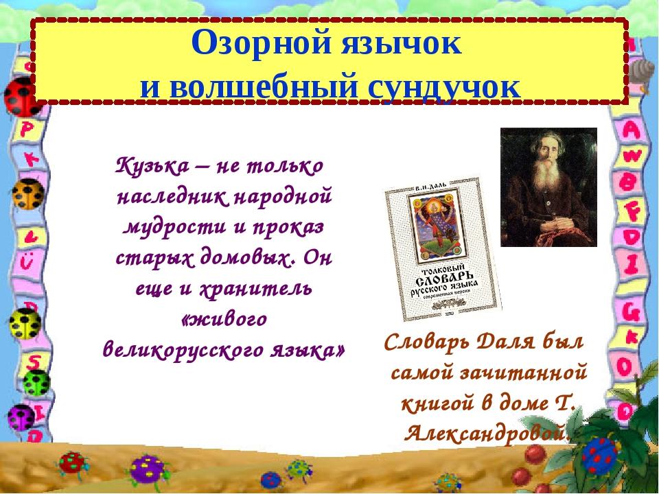 Озорной язычок и волшебный сундучок Кузька – не только наследник народной муд...