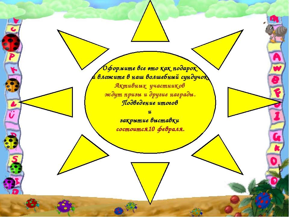 Оформите все это как подарок и вложите в наш волшебный сундучок. Активных уча...