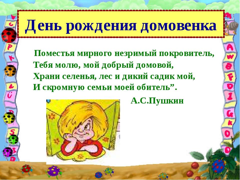 День рождения домовенка Поместья мирного незримый покровитель, Тебя молю, мой...