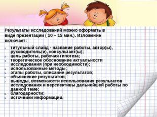 Результаты исследований можно оформить в виде презентации ( 10 – 15 мин.). Из