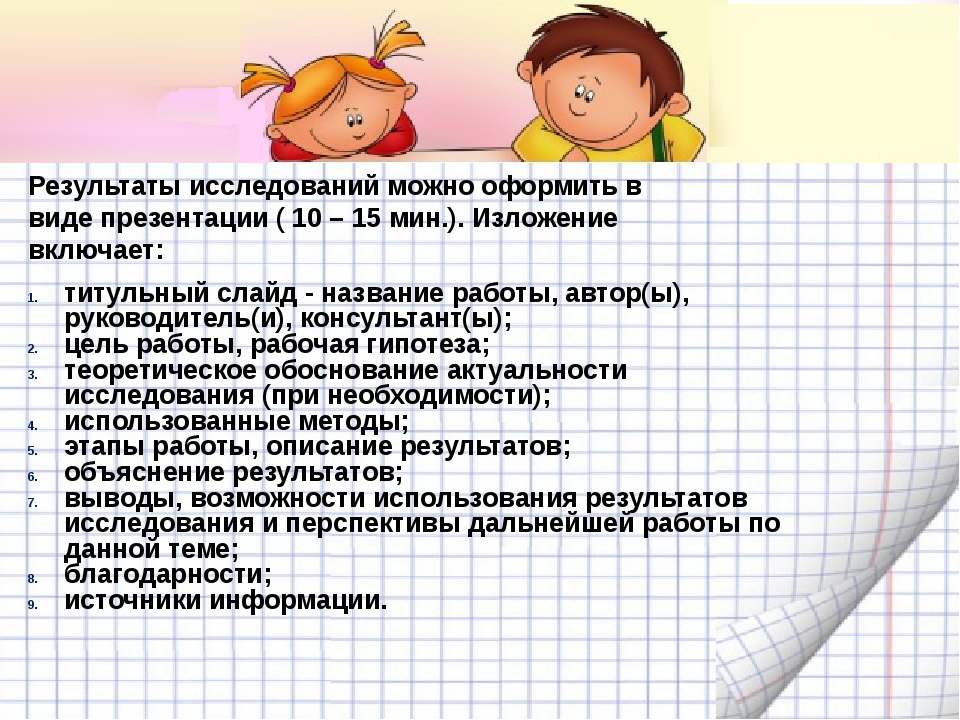 Результаты исследований можно оформить в виде презентации ( 10 – 15 мин.). Из...