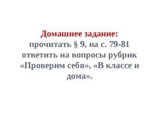 Домашнее задание: прочитать § 9, на с. 79-81 ответить на вопросы рубрик «Пров