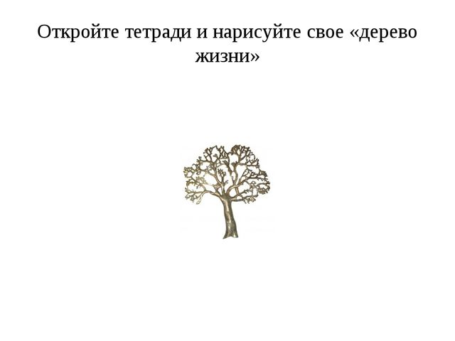 Откройте тетради и нарисуйте свое «дерево жизни»