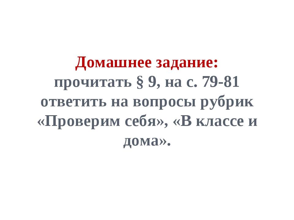 Домашнее задание: прочитать § 9, на с. 79-81 ответить на вопросы рубрик «Пров...