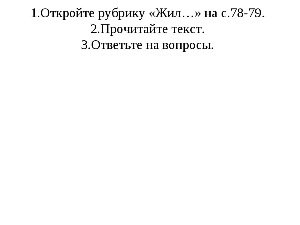 1.Откройте рубрику «Жил…» на с.78-79. 2.Прочитайте текст. 3.Ответьте на вопро...