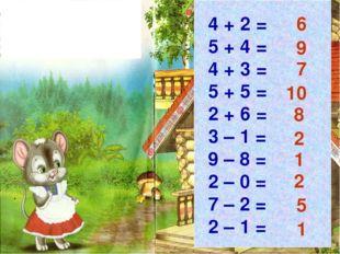 4 + 2 = 5 + 4 = 4 + 3 = 5 + 5 = 2 + 6 = 3 – 1 = 9 – 8 = 2 – 0 = 7 – 2 = 2 – 1