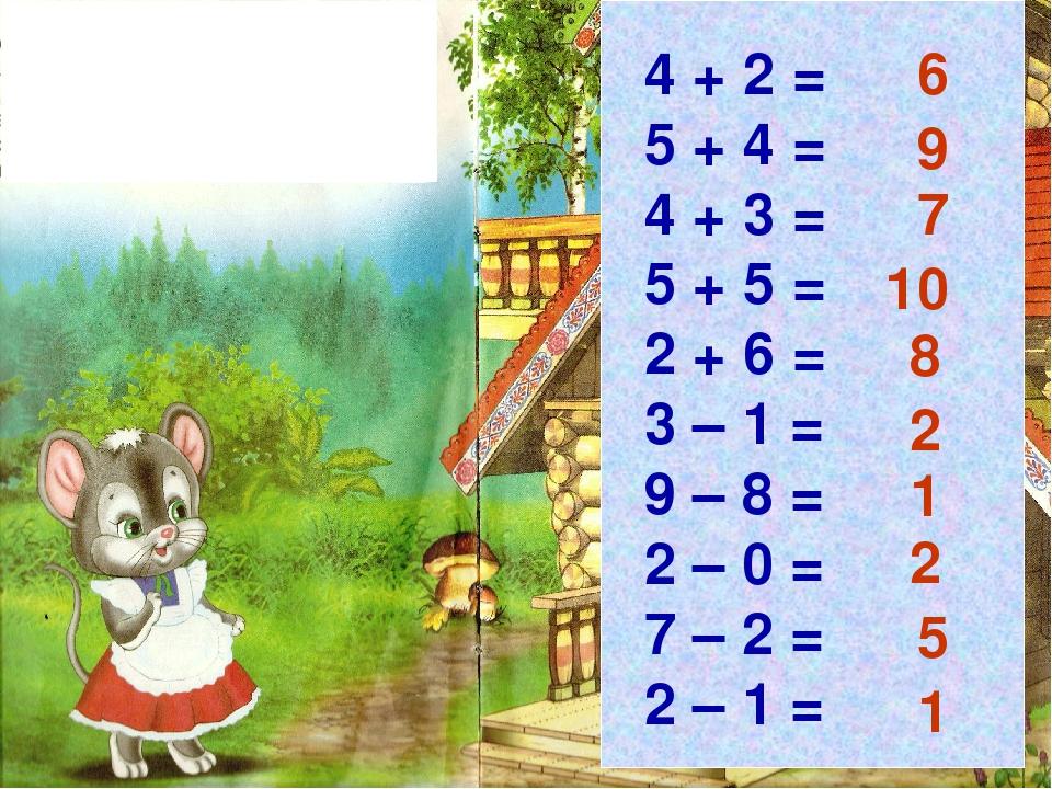 4 + 2 = 5 + 4 = 4 + 3 = 5 + 5 = 2 + 6 = 3 – 1 = 9 – 8 = 2 – 0 = 7 – 2 = 2 – 1...