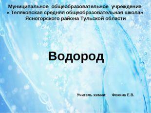 Муниципальное общеобразовательное учреждение « Теляковская средняя общеобразо