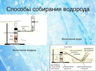Способы собирания водорода Вытеснение воды Вытеснение воздуха
