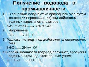 Получение водорода в промышленности В основном получают из природного газа пу