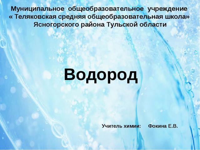 Муниципальное общеобразовательное учреждение « Теляковская средняя общеобразо...