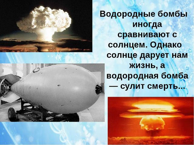 Водородные бомбы иногда сравнивают с солнцем. Однако солнце дарует нам жизнь,...