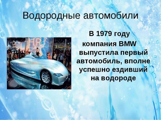 Водородные автомобили В 1979 году компания BMW выпустила первый автомобиль, в...