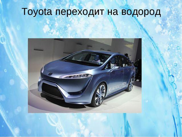 Toyota переходит на водород