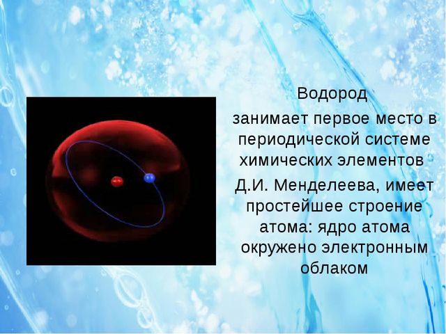 Водород занимает первое место в периодической системе химических элементов Д....