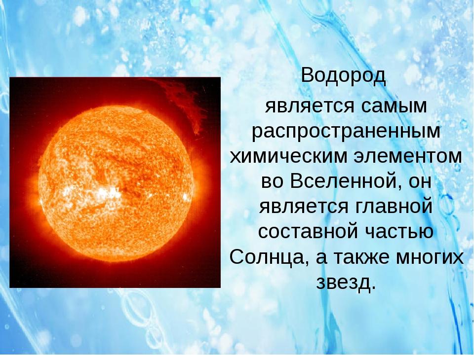 Водород является самым распространенным химическим элементом во Вселенной, он...