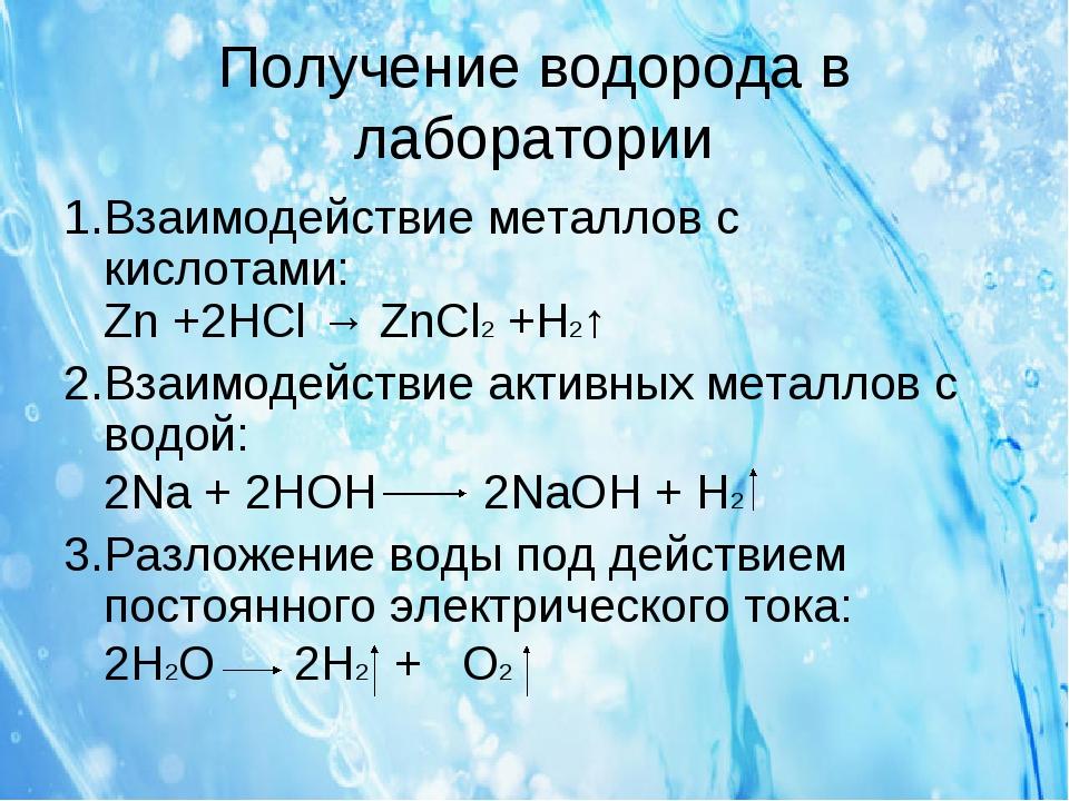 Получение водорода в лаборатории 1.Взаимодействие металлов с кислотами: Zn+2...