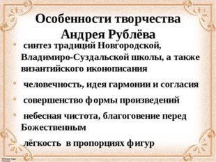 Особенности творчества Андрея Рублёва синтез традиций Новгородской, Владимиро