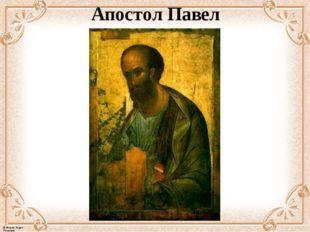 Апостол Павел © Фокина Лидия Петровна
