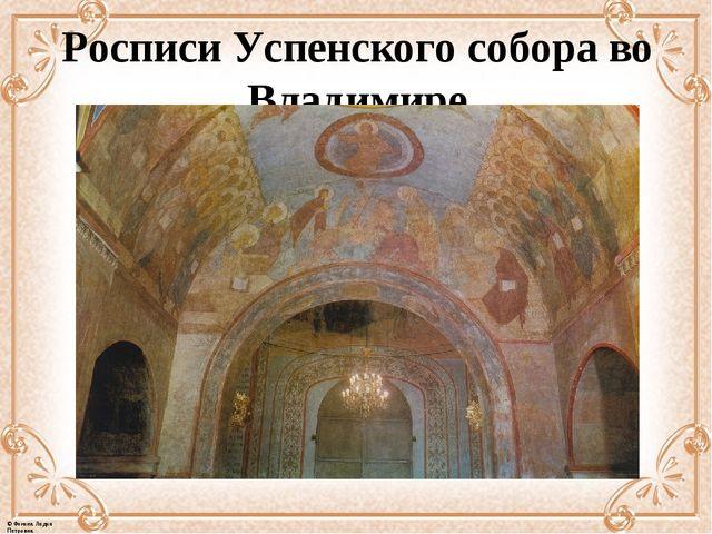 Росписи Успенского собора во Владимире © Фокина Лидия Петровна
