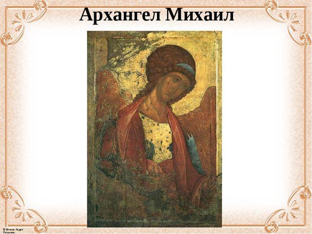 Архангел Михаил © Фокина Лидия Петровна