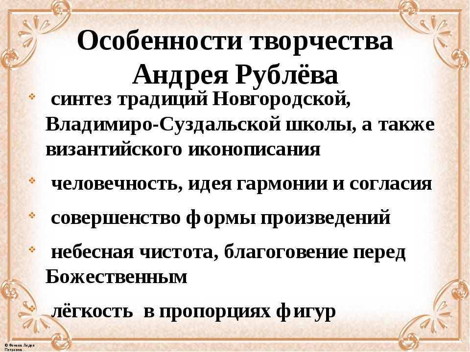 Особенности творчества Андрея Рублёва синтез традиций Новгородской, Владимиро...
