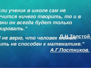 """""""Если ученик в школе сам не научится ничего творить, то и в жизни он всегда б"""