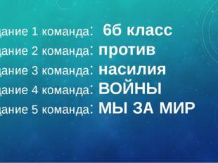 Задание 1 команда: 6б класс Задание 2 команда: против Задание 3 команда: наси